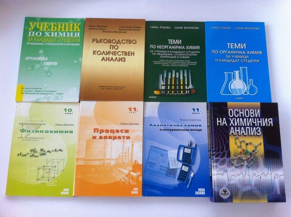 Продавам учебници 10-11клас