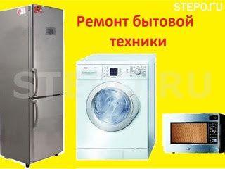 Ремонт бытовой техники на кшт:стиральных машин,холодильников и др.