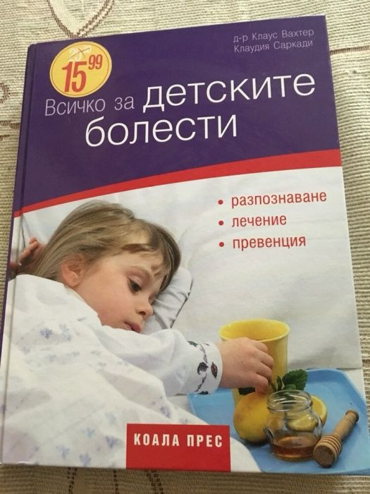 """Книга """"Всичко за детските болести"""""""