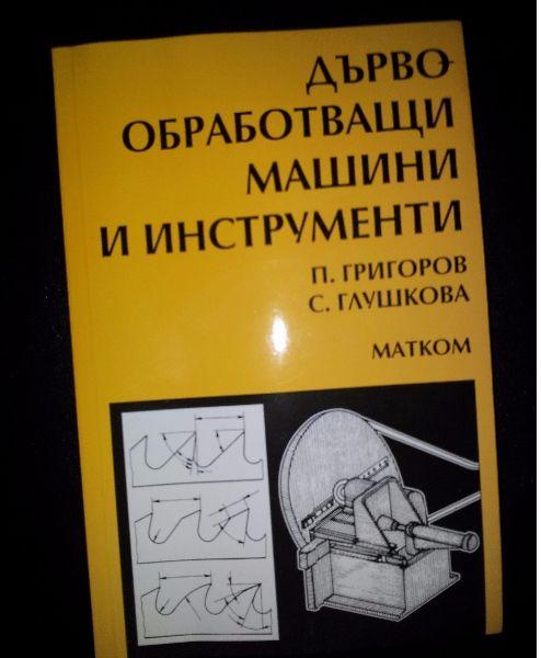 Техническа литература за Техникум Матком -% намаление
