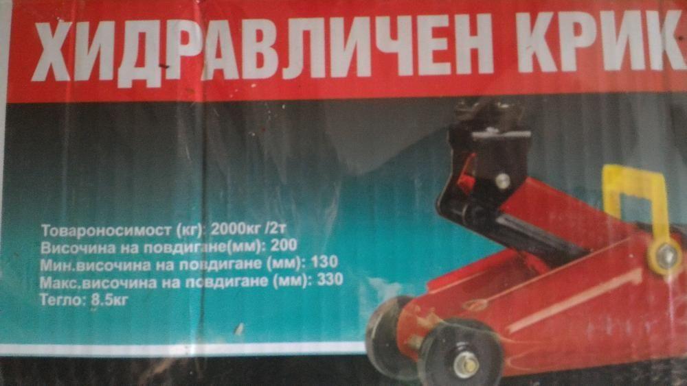 Професионален хидравличен крик за кола Trolley Jack, 2 тона