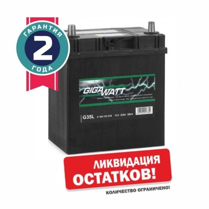 Аккумулятор Gigawatt Распродажа!