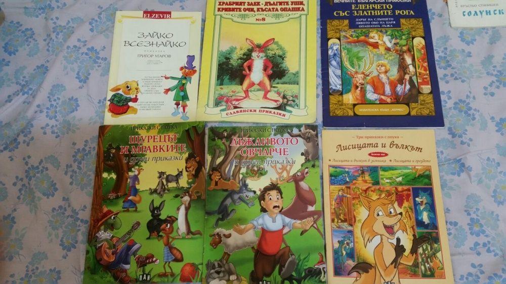 Книжки детски приказки