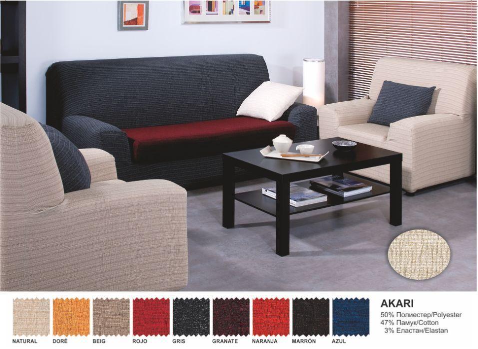 Универсални, еластични калъфи за диван!