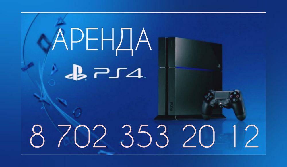 Аренда Ps4, Sony Playstation 4