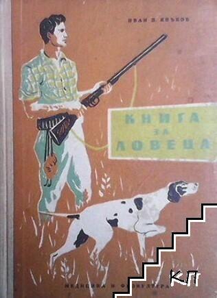 Книга за ловеца - Иван П. Янъков