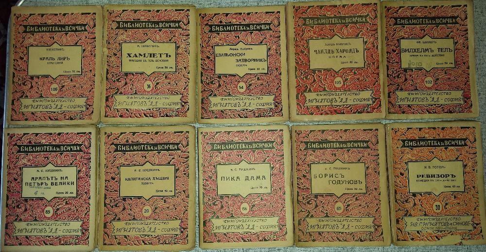 Антикварна Колекция - Библиотека за Всички