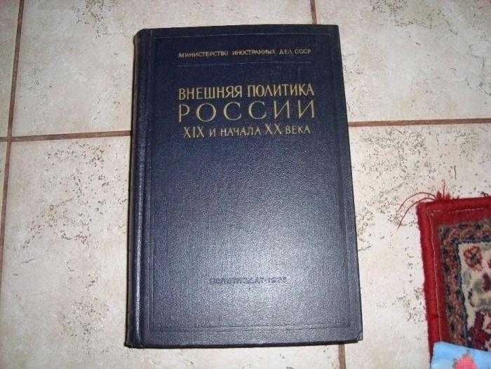 Външна политика на Русия,19 и началото на 20 век на руски