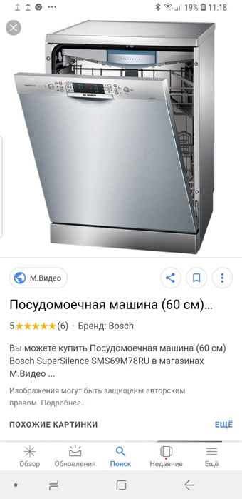 Продам посудомоечную машину 35 000
