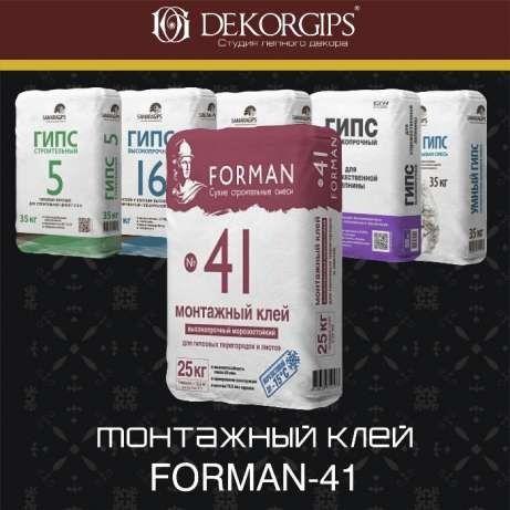 """Клей монтажный """"Forman 41"""". 25 кг от 2150 тг."""