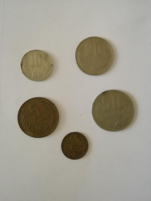 Лот монети от 1974 година