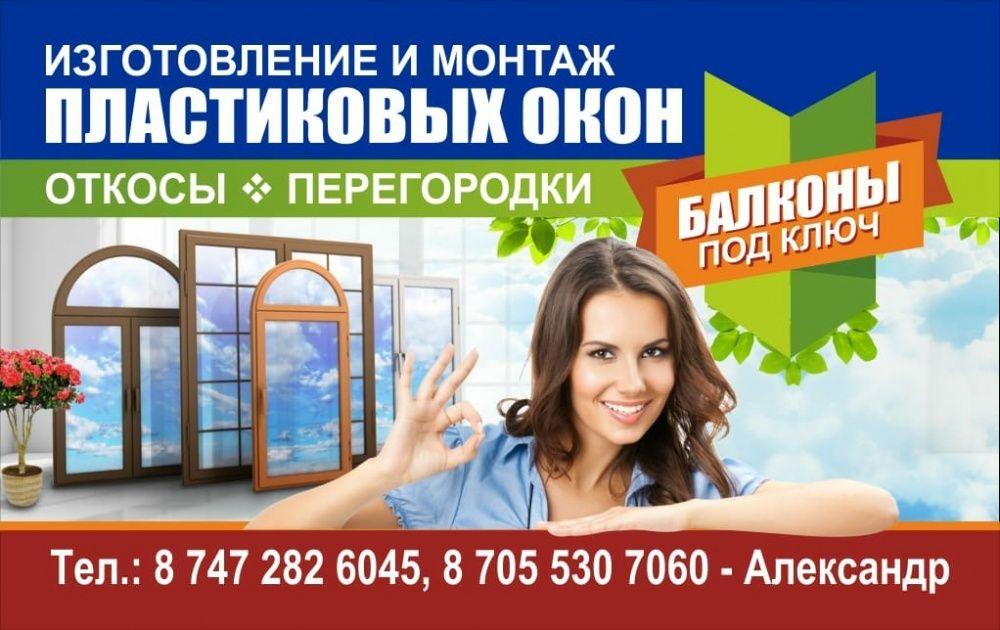 Пластиковые окна .Балконы