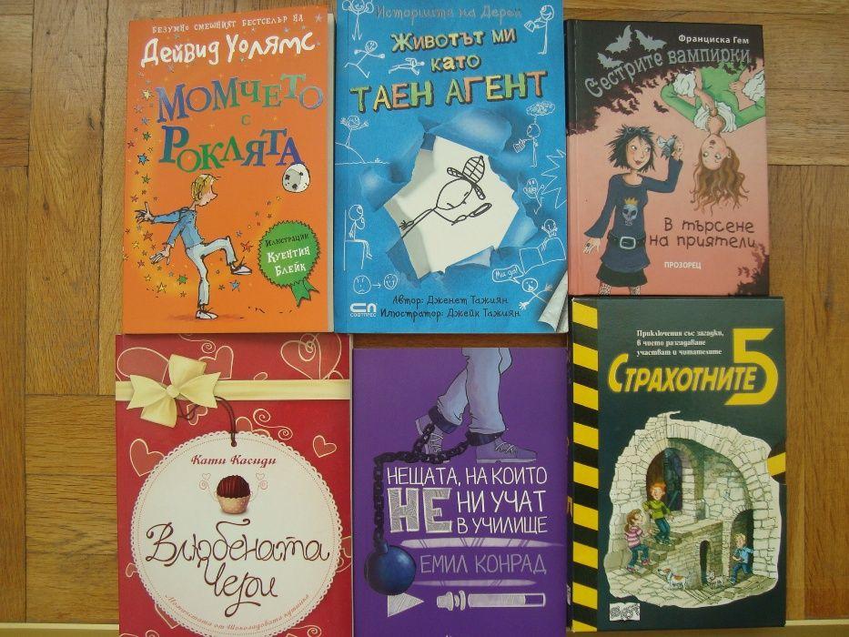 Детски и юношески книги-от 7лв