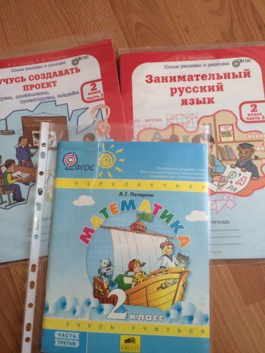 """Учебники для 2 класса математика 3часть и самопознание """"юным умникам.."""