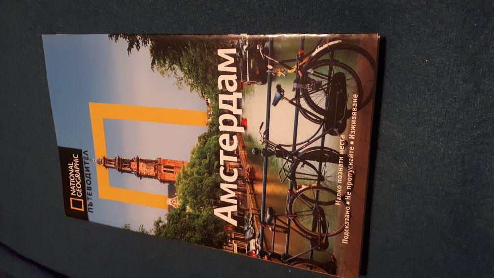 Пътеводители на National Geographic и други