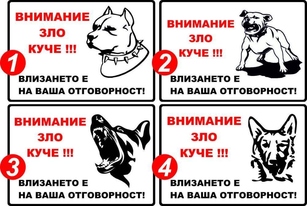"""Табели """"ЗЛО КУЧЕ"""""""