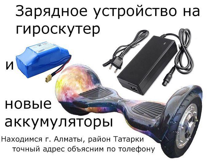 ЗАРЯДНОЕ УСТРОЙСТВО 42V/2A зарядка аккумулятора на Гироскутер-сигвей