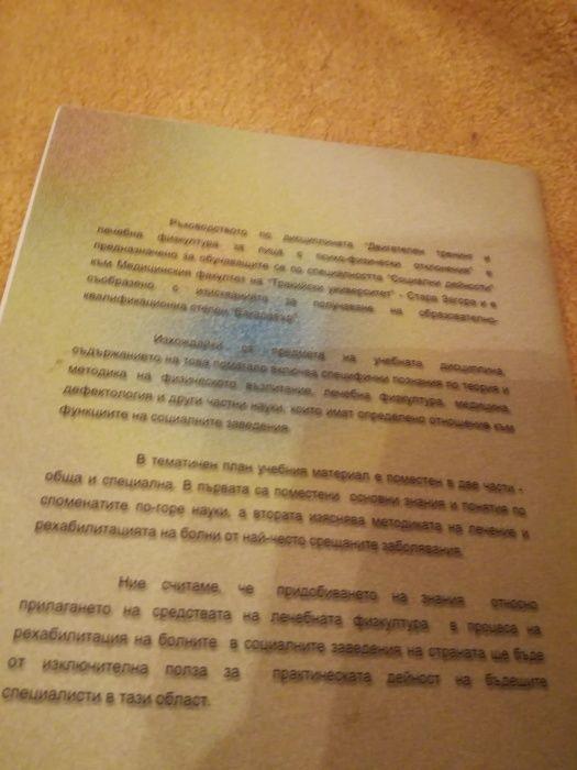 Лот от няколко наръчника,ученници о помагала гр. Стара Загора - image 6