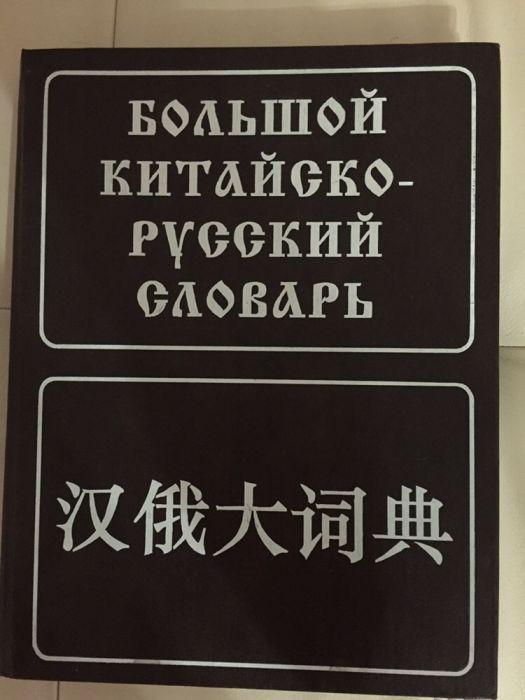 Продам большой китайско-русский словарь