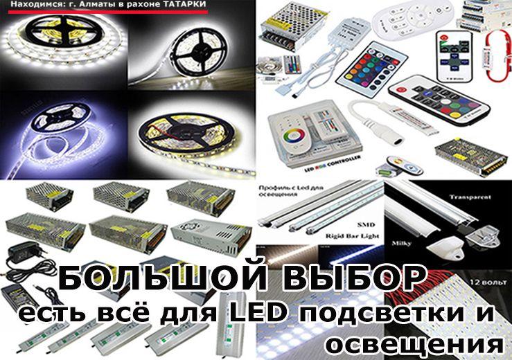 свето-диодные ленты flex Neon контроллеры блоки питания и всё для LED