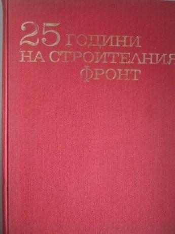 Албум 25 години на строителния фронт - Желев, Арсов, 1970г.