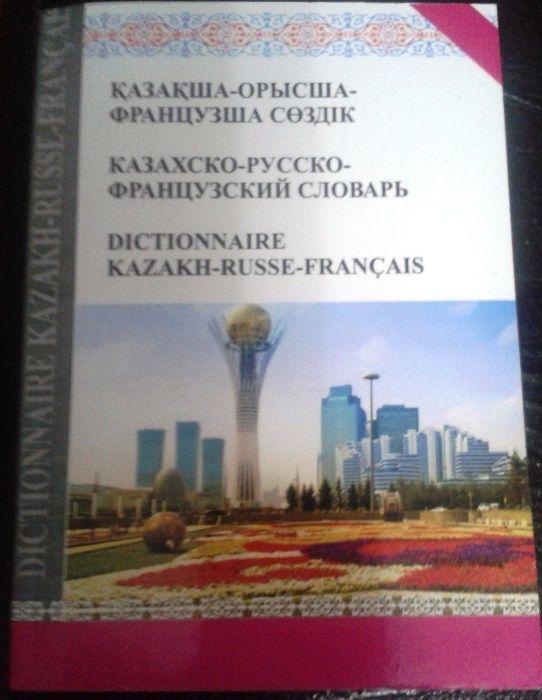 Казахско-русский-французский словарь