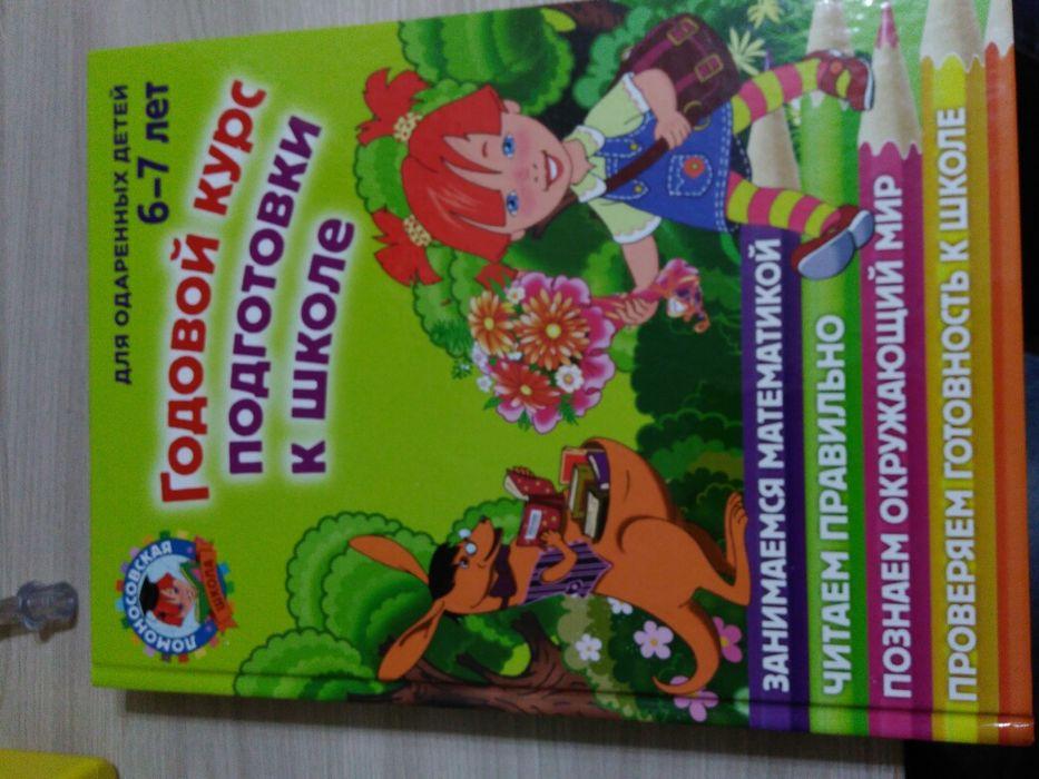 Книга-учебник для дошкольников