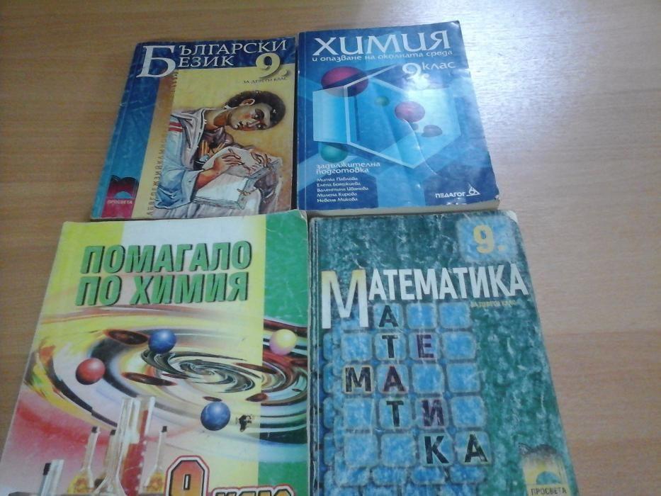 Продавам учебници за 9и 10 клас