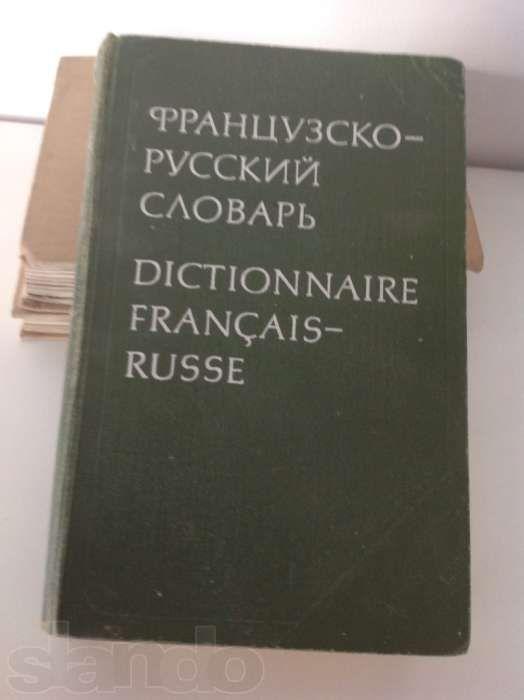 Французско-русский словарь. Большой.