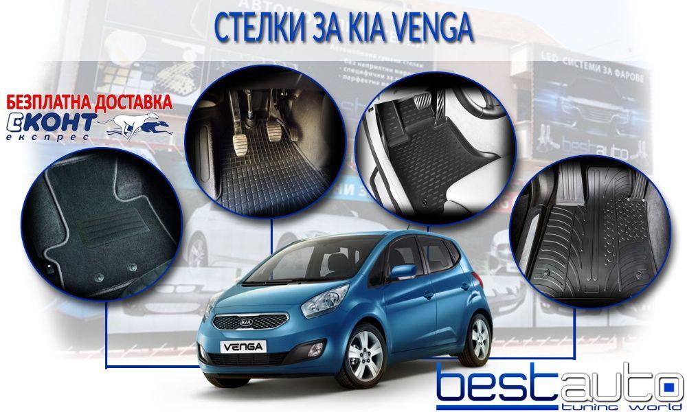 Стелки за KIA Venga/КИА Венга - Мокетни гумени стелки за багажник