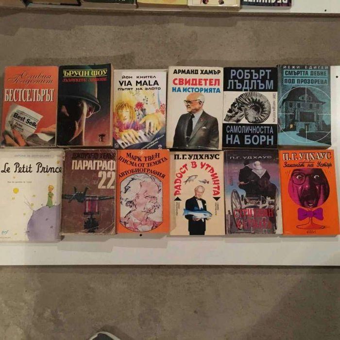 Книги чуждестранни автори