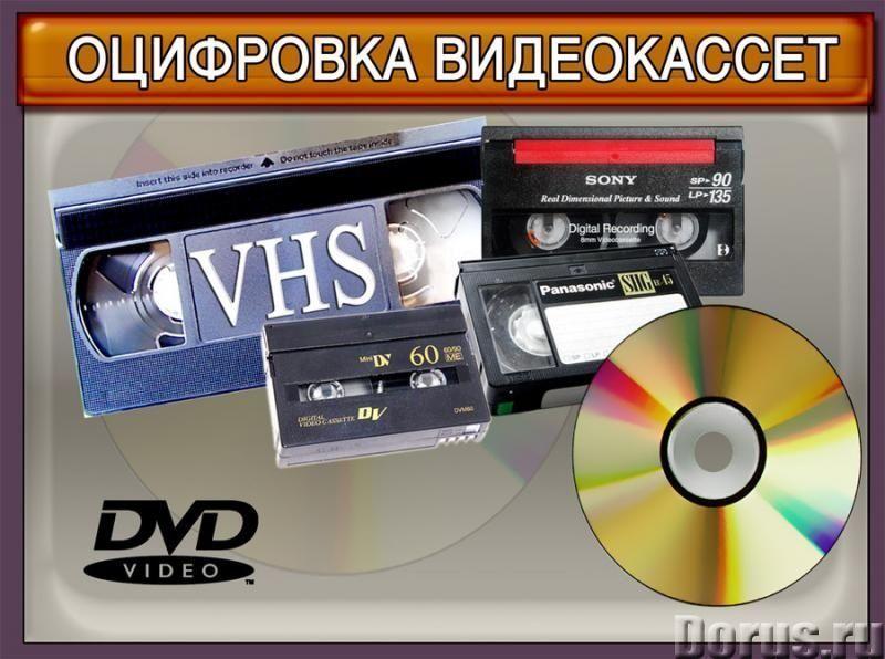 Оцифровка, перезапись с VHS, VHS-c, Video8,miniDV кассет на DVD диски