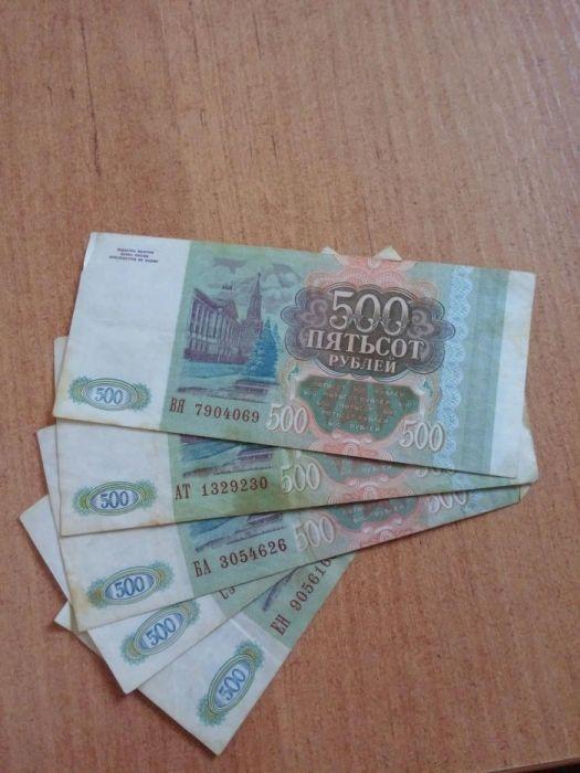Продам купюры Российских рублей 1993 года