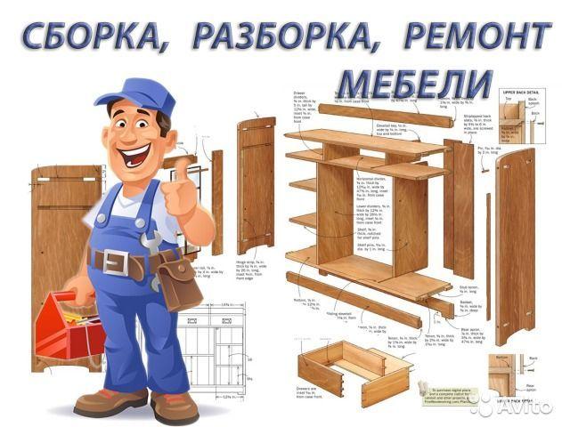 Ремонт сборка разборка и упаковка мебели.