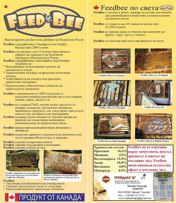 Продавам FeedBee, Feed Bee, Фийд Бий, Фид Бий, ФидБий - Храна за Пчели гр. Велико Търново - image 4