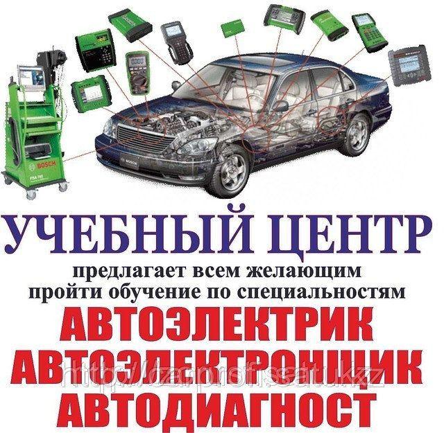 Курсы Автоэлектрик, Автодиагност, Автослесарь,Автомеханик