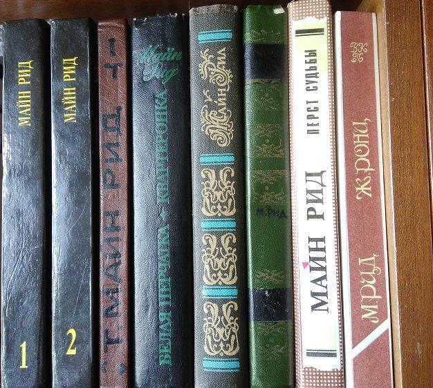 12 приключенческих книг Майн Рида, автора романа Всадник без головы