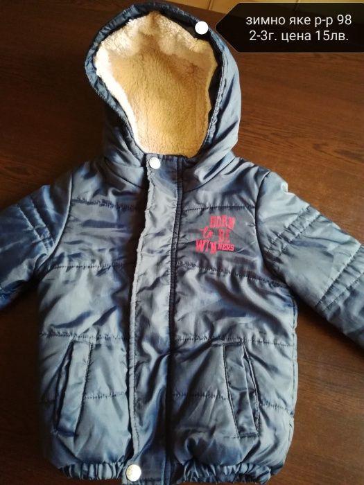 Зимни якета два размера и шал със шапка