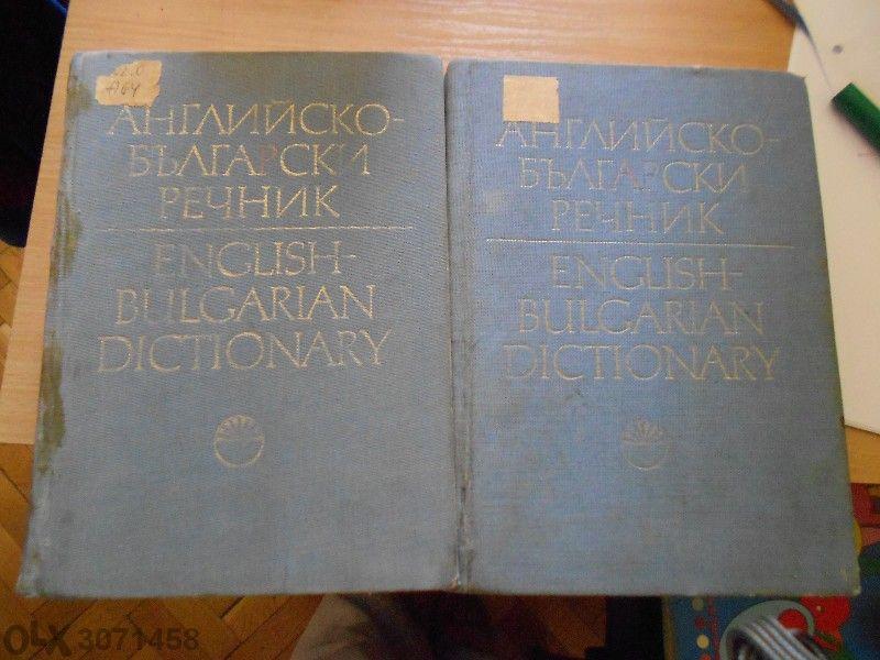 Намаление от 25 на 20 лева Английско-български речник в 2 тома