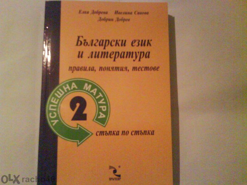 учебници;учебни помагала