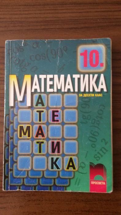Математика 10 клас Просвета