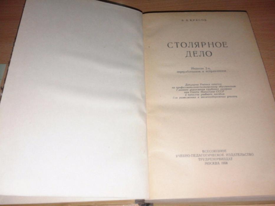 книга Столярное дело В.А. Куксов
