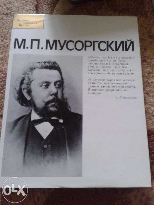 Продам книги по музыкальной литературе