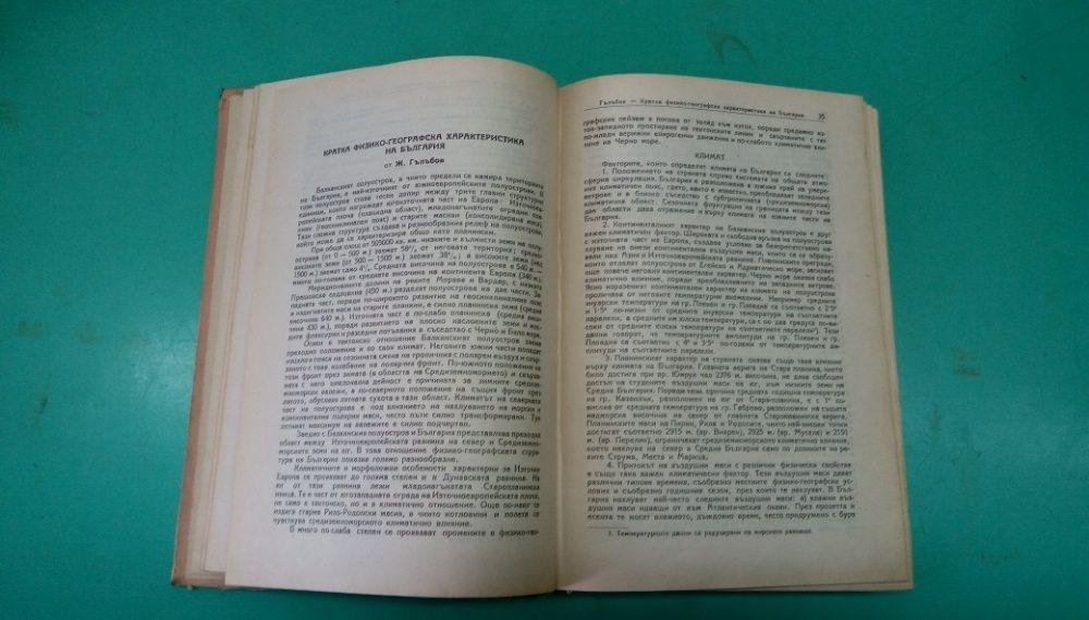 Основи на геологията на България - Сборник - издание 1946г. гр. София - image 9