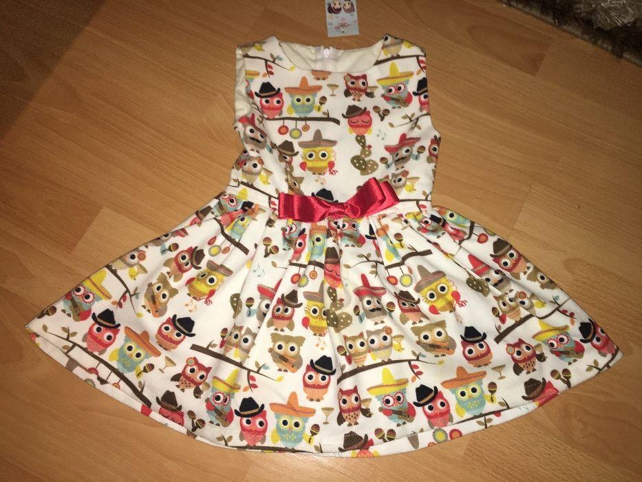 Нова рокля с бухалчета