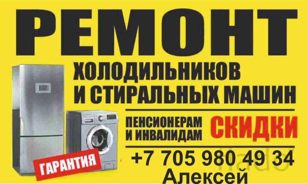 Ремонт холодильников, стиральных машин, морозильных камер!