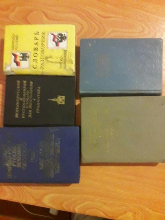 Продам словари-переводчики по казахскому,английском и немецкому языках