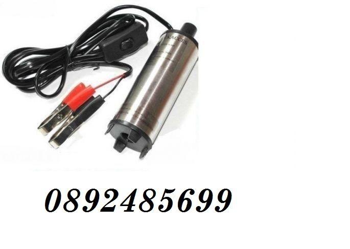 Потопяема помпа за гориво 30л/м.- 12v или 24v Диаметър на помпата:5см