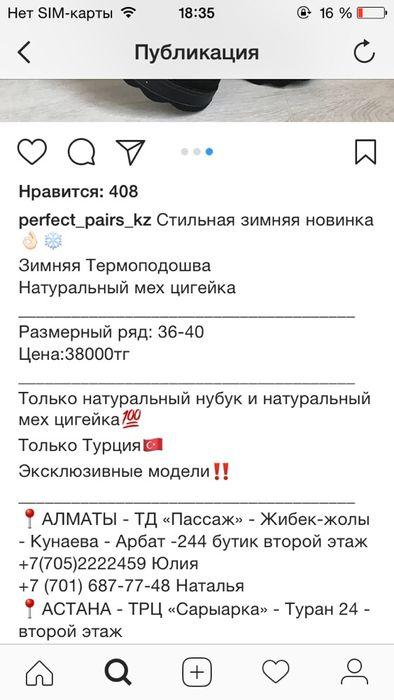 Продам ботинки Астана - изображение 4