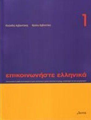 Уроци по гръцки и английски език